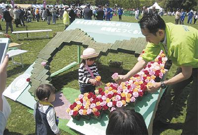 花と緑の祭典