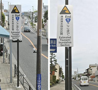 国道1号に津波標識