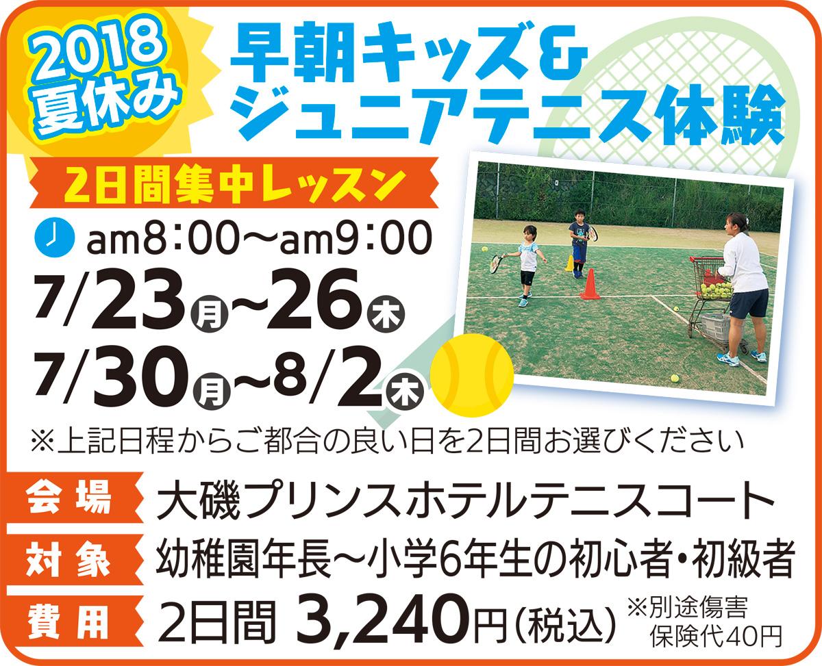 夏休み 早朝テニス体験