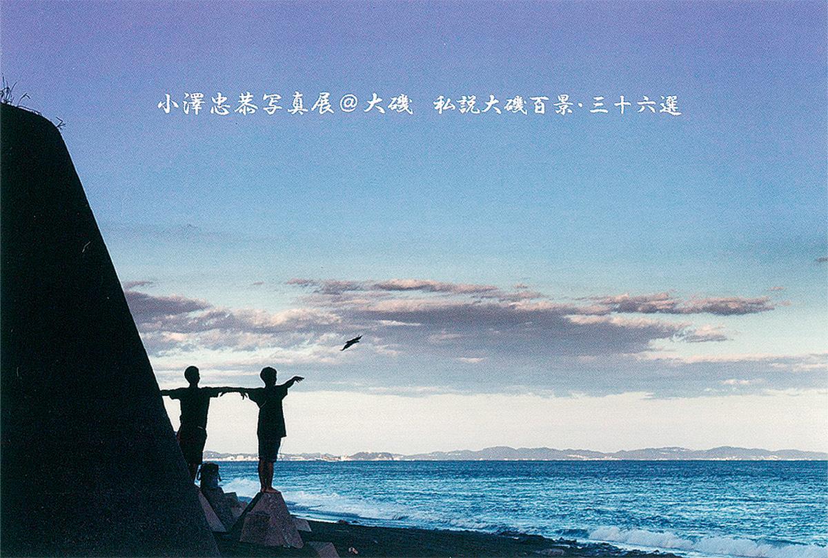 小澤忠恭さん写真展