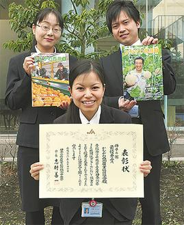 広報を担当する菅野さん(左上)、宮上さん(右上)、小澤さん(前列)