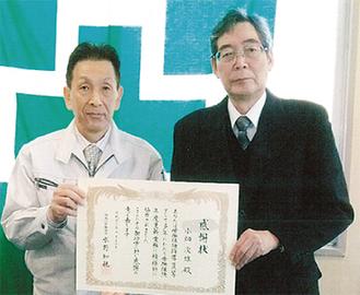 賞状を受け取る小畑氏(左)
