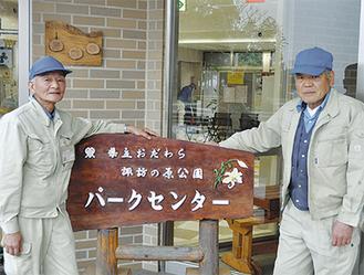 「何もない公園に手作業で看板を作ったこともいい思い出だよ」と話す荻野さん(左)と神野さん