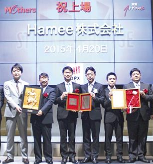 上場通知書を手にする樋口社長(左から3番目)