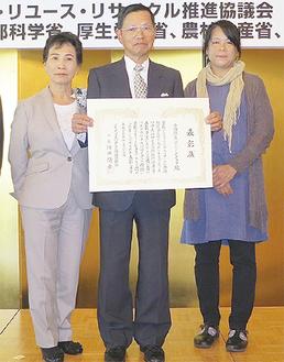 賞状を手に、「生(いき)ごみクラブ」の(左から)山室妙子さん、濱野会長、石井智子さん