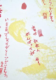 桜の木をイメージしたパネルに記入