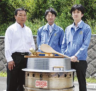 『まかないくん』を囲む(左から)川口さん、小松さん、星さん