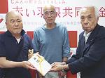 左から協議会の白井幸男さん、佐久間寛会長、木村秀昭県共同募金会小田原支会長
