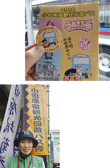 右)バッヂは車内で購入可。下)うめまる号停留所の目印はオレンジ色の旗