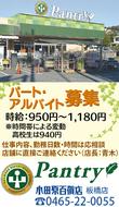 板橋店がリニューアル