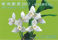 西湘蘭展2017