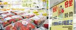 スーパーあらやの店頭に並ぶいちばやさい。説明のポスターも掲示している