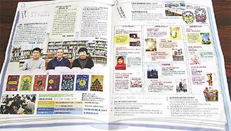 最優秀賞の酒匂中学校の広報紙