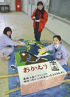 刷毛を握る宮内さん(左)と北村教諭(中)、長島さん