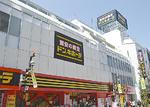 耐震改修が予定されているドン・キホーテ小田原店