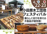 小田原ブランドの木製品