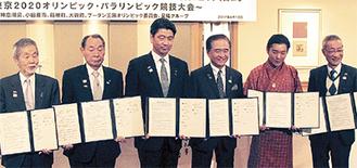 加藤市長やワンチュク王子(右から2番目)らが出席