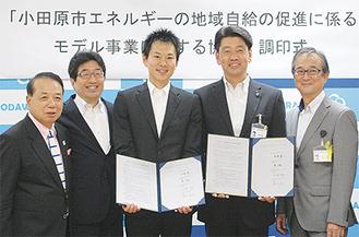 調印を終え、笑顔の(左から)ほうとくエネルギー・蓑宮武夫社長、エナリス・小林昌宏社長、湘南電力・原正樹社長、加藤憲一市長、時田光章副市長