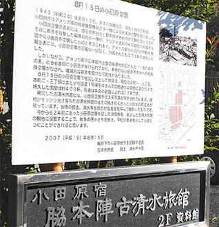小田原空襲を伝える説明板=本町