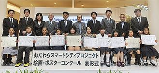 表彰式に出席した小学生