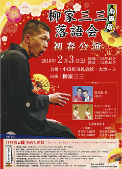 三三さん落語会のポスター