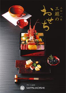 「二〇一八年三越のおせち」カタログの表紙。重箱のほか片口、福杯、皿等写っている食器はすべて野田さんの作品(画像は(株)三越伊勢丹提供/商品の販売は2017年中で終了)