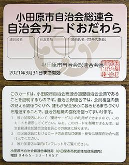 自治会加入世帯に配られる自治会カード。カードには所属連合会、自治会、世帯代表者名を記入する