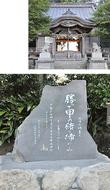 居神神社に「勝って甲」碑