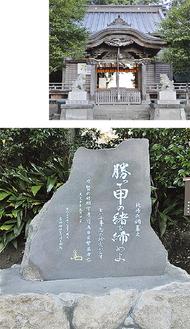 (上)居神神社本堂・(下)境内に新設された石碑