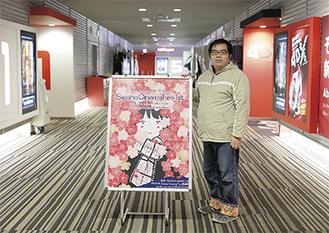 シネマフェスのポスターと青木代表。小田原コロナシネマワールドにて
