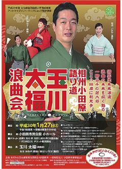 浪曲公演のポスター(市文化政策課提供)