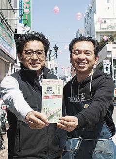 お堀端商店街振興組合の高井周作さん(左)と齋藤さん