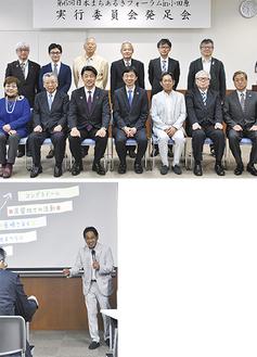 (上)実行委員会発足会の参加者(左)講演する桐野耕一さん