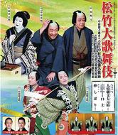 7月28日に松竹大歌舞伎