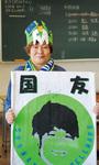 手製の応援グッズで観戦する今井教諭