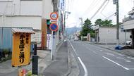 「箱根八里」が日本遺産に
