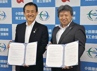 協定書を手にする鈴木会頭(左)と規矩学長
