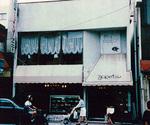 お堀端通りの「ようげつ」(1994年撮影)