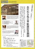 """""""平成の丹下邸""""のウラ側"""