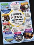 大博覧会のポスター