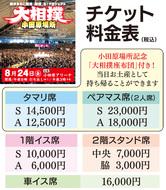 8月24日「小田原場所」