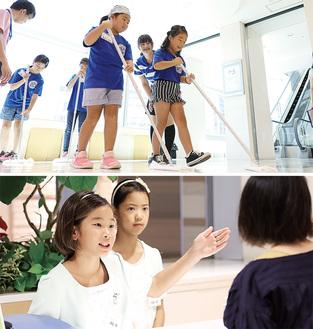 床清掃を体験した子どもたち(上)とジェスチャーを交えて案内をした体験者