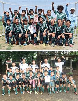 足柄FCの6年生(上)と4年生のイレブン