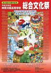 2018年度県高校総文祭のポスター