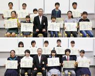 科学展 20人の児童生徒を表彰