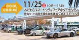 主催:おだわらスマートシティプロジェクト・小田原市