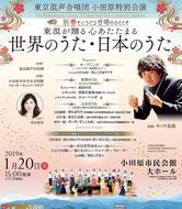 新春の東混コンサート
