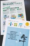 豪雨時の避難行動を啓発する市広報(9月号)