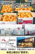 冬の大収穫祭