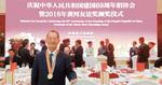 「黄河友誼賞」受賞式に出席する水野理事長・学校長